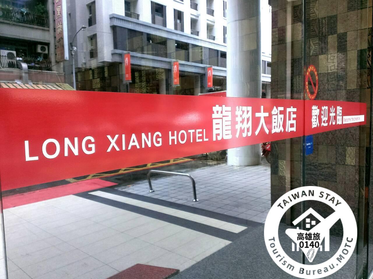 ロン シャン ホテル(龍翔飯店)