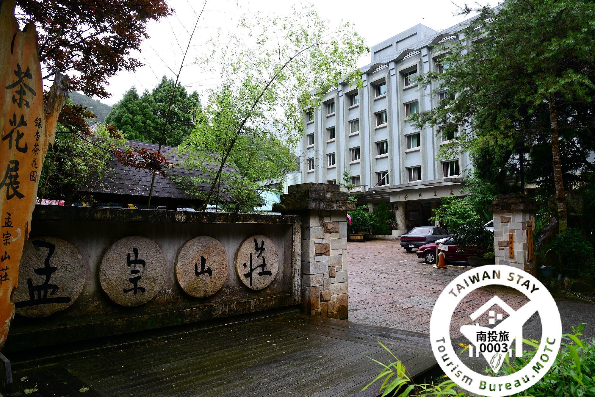 孟宗ヒルズホテル(孟宗山莊大飯店)