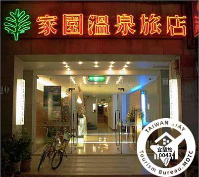 家園溫泉旅社