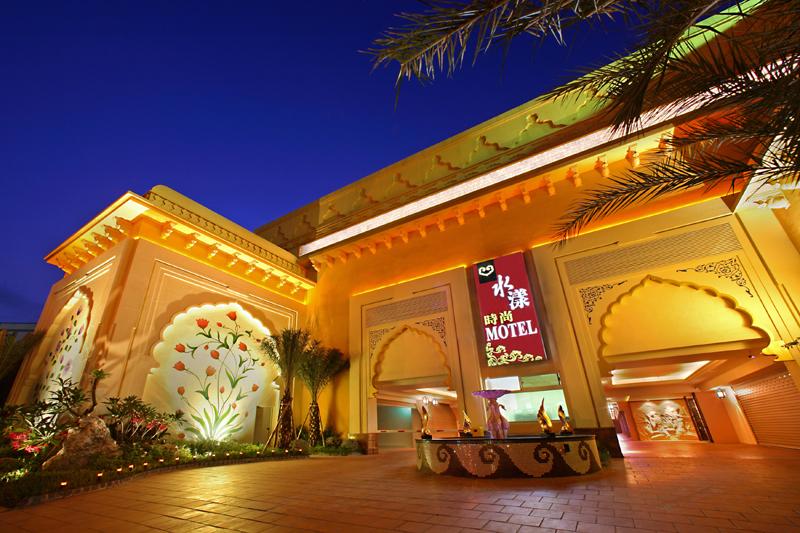 水漾時尚旅館