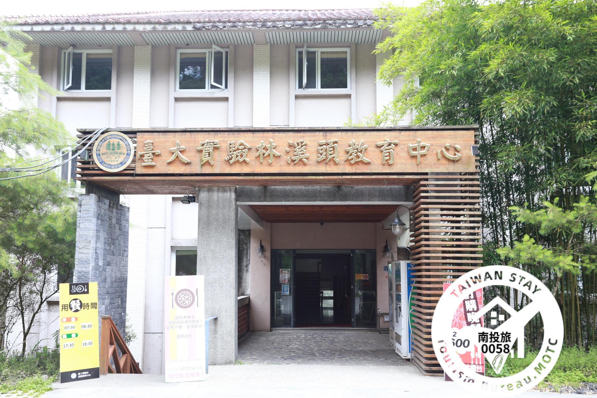 渓頭餐廳旅社チトウ ホテル(溪頭餐廳旅社)