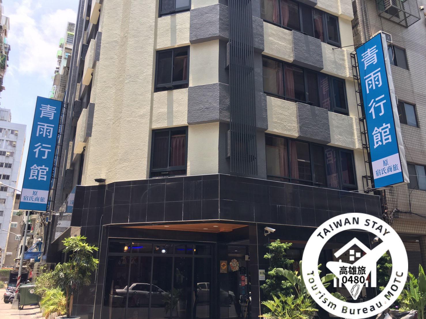 CyanRain Hotel