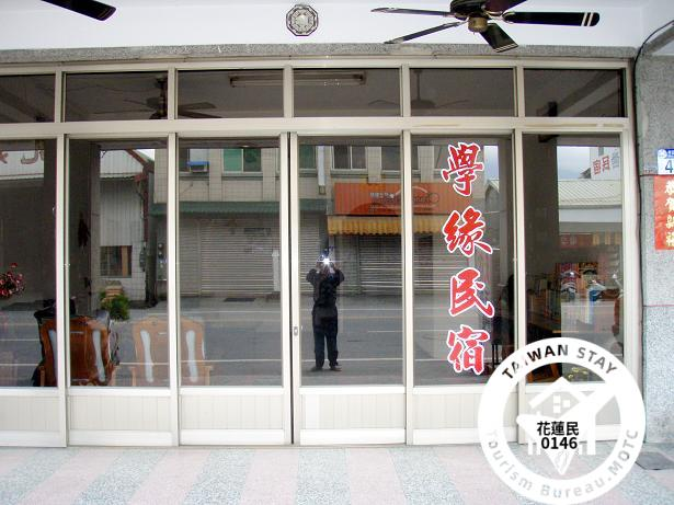 (學緣民宿)