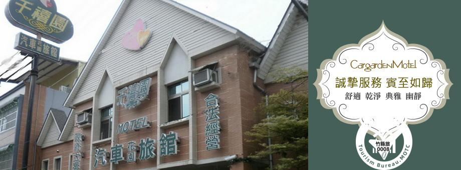 チェン シ エン モーテル(千禧園汽車旅館)