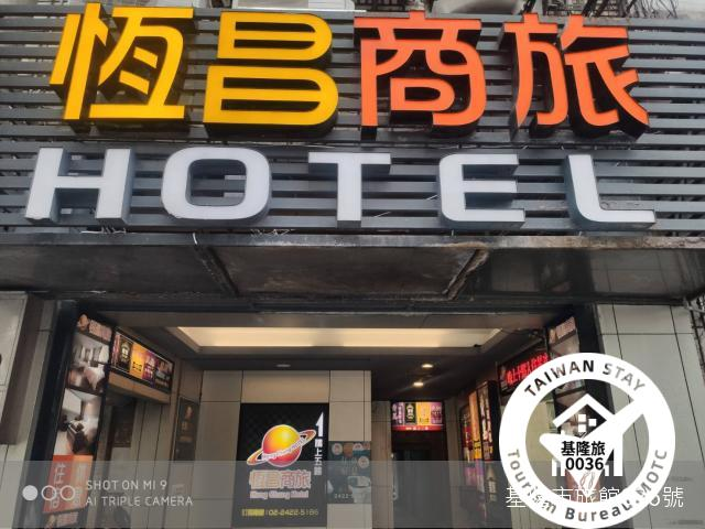 HengChang Business Hotel