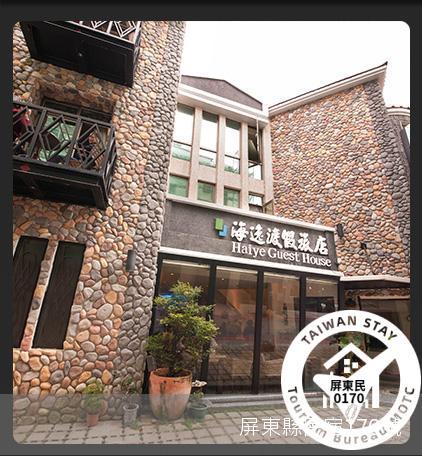 Hai Yi Du Jia Ludian Homestay