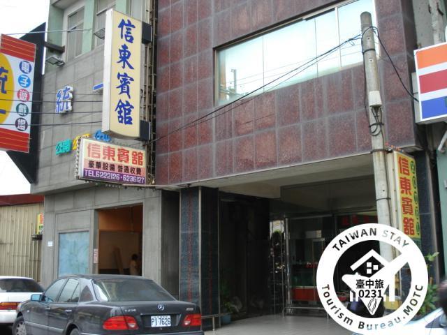 Xin Dong Hotel