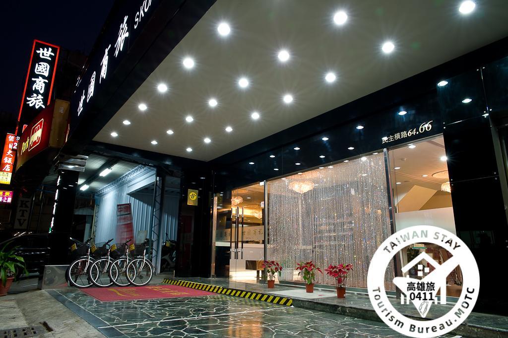 世國商務旅館