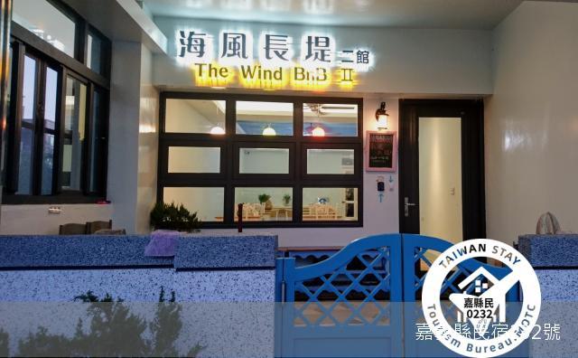 Haifeng Changdi 2ゲストハウス(海風長堤二館民宿)