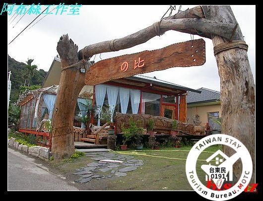 Bi Sha Lu Homestay