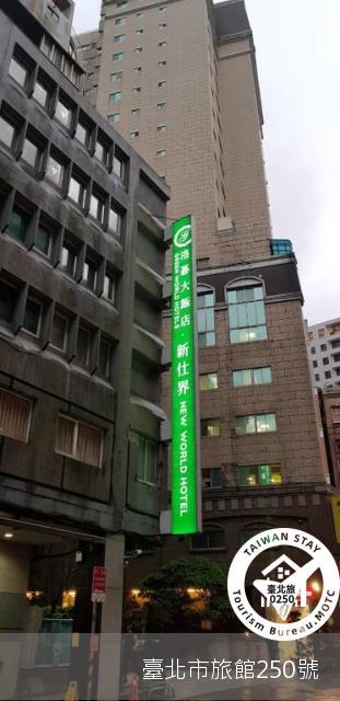 新仕界旅館ニュー ワールド ホテル(洛碁大飯店新仕界)