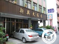 HSIN HSIN HOTEL