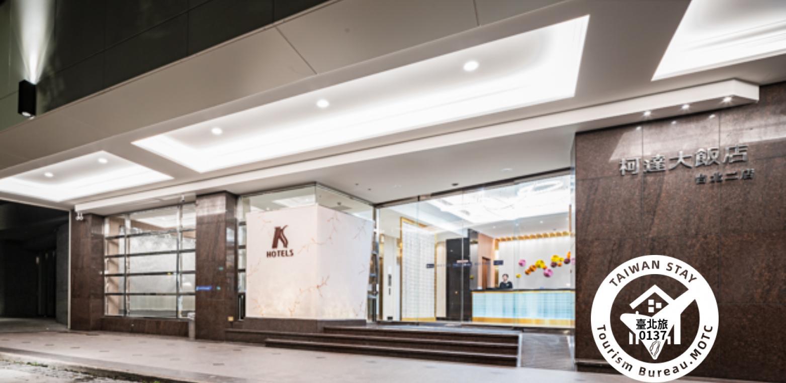柯達大飯店台北二店