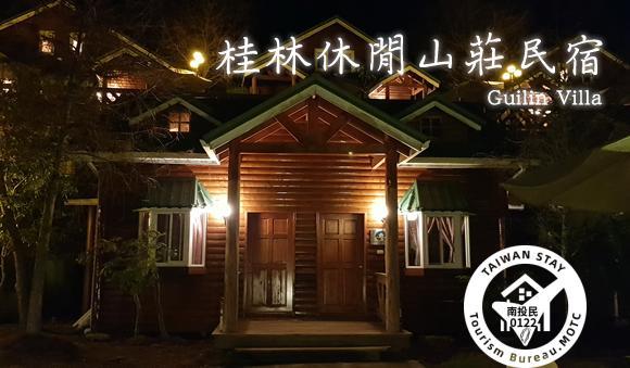 桂林休閒山莊民宿(特色民宿)