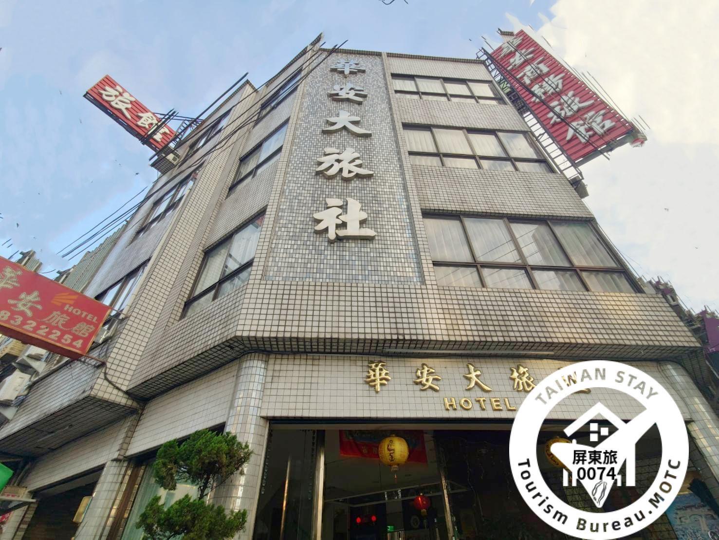 ファー アン ホテル(華安旅社)