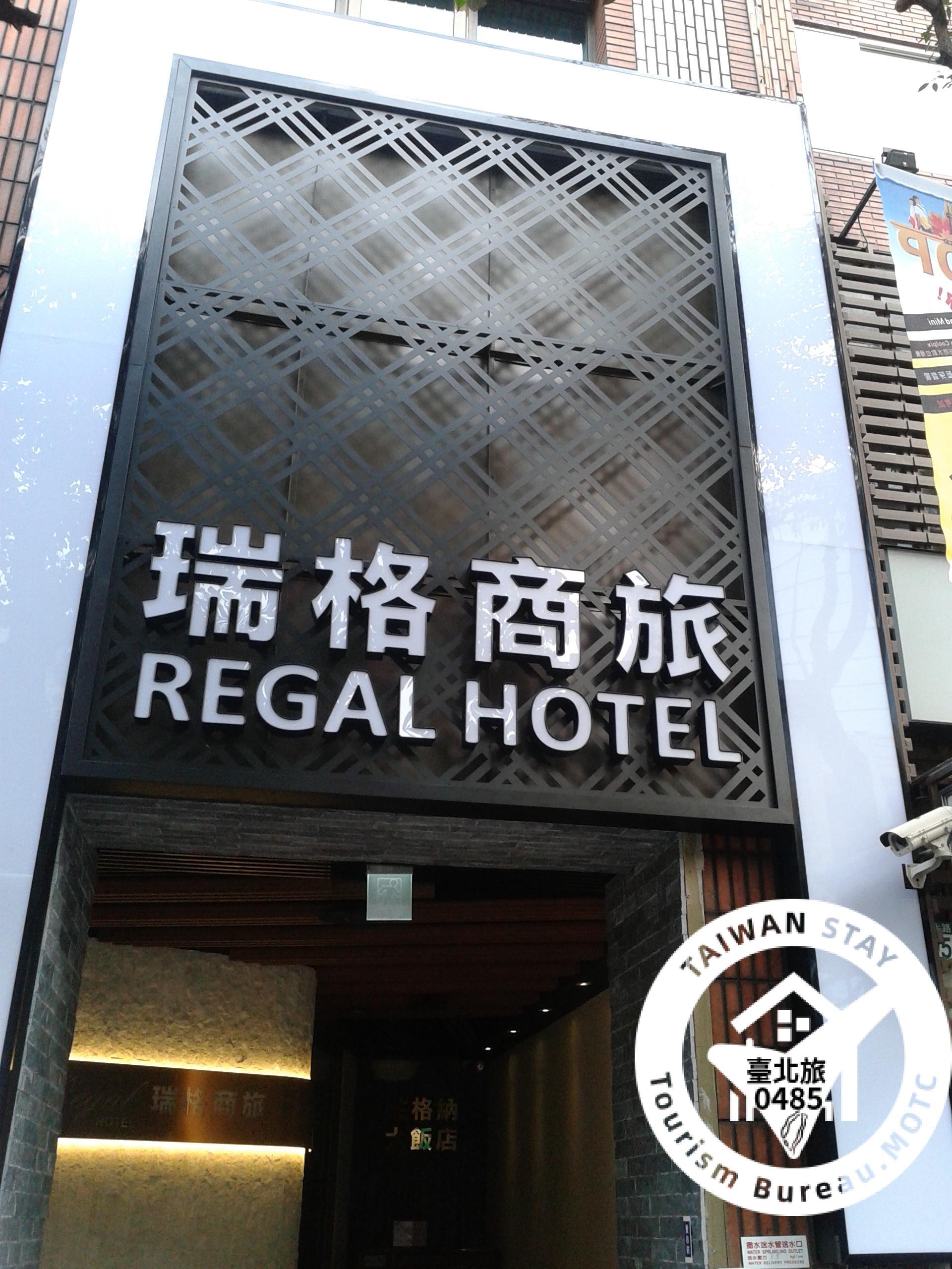 瑞格納大飯店